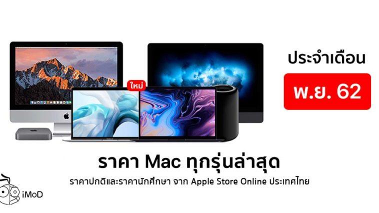 Mac Price List Nov 2019 Cover