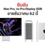Mac Pro Release Dec 2019 Confirm