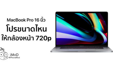 Macbook Pro 16 Inch 720p Facetime Not Support Wifi 6
