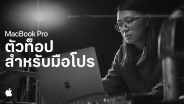 Macbook Pro 16 Inch Ad