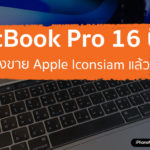 Macbook Pro 16 Inch Iconsiam Cover