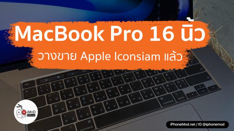 Macbook Pro 16 Inch Iconsiam Cover