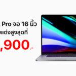 Macbook Pro 16 Inch Maximum Customize Price