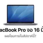 Macbook Pro 16 Inch May Debut This Week With Private Press Event