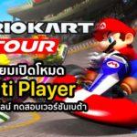 Mario Kart Tour Mobile Prepare Test Mutiplayer Mode Dec 2019