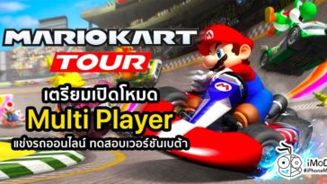Mario Kart Tour Mobile Prepare Test Mutiplayer Mode Dec 2019