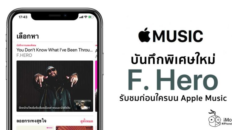 New Live Session Fhero In Apple Music
