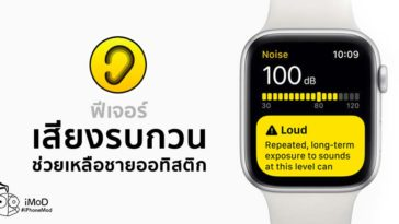 Noise Feature In Apple Watch Help Autism