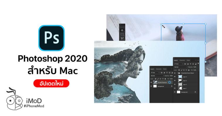 Photoshop 2020 Mac Released