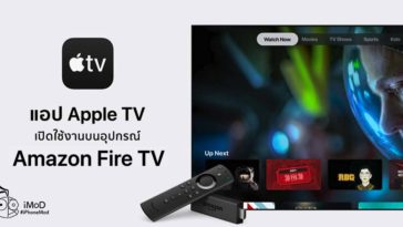 Pple Tv App Available On Amazon Fire Tv Devices Cover