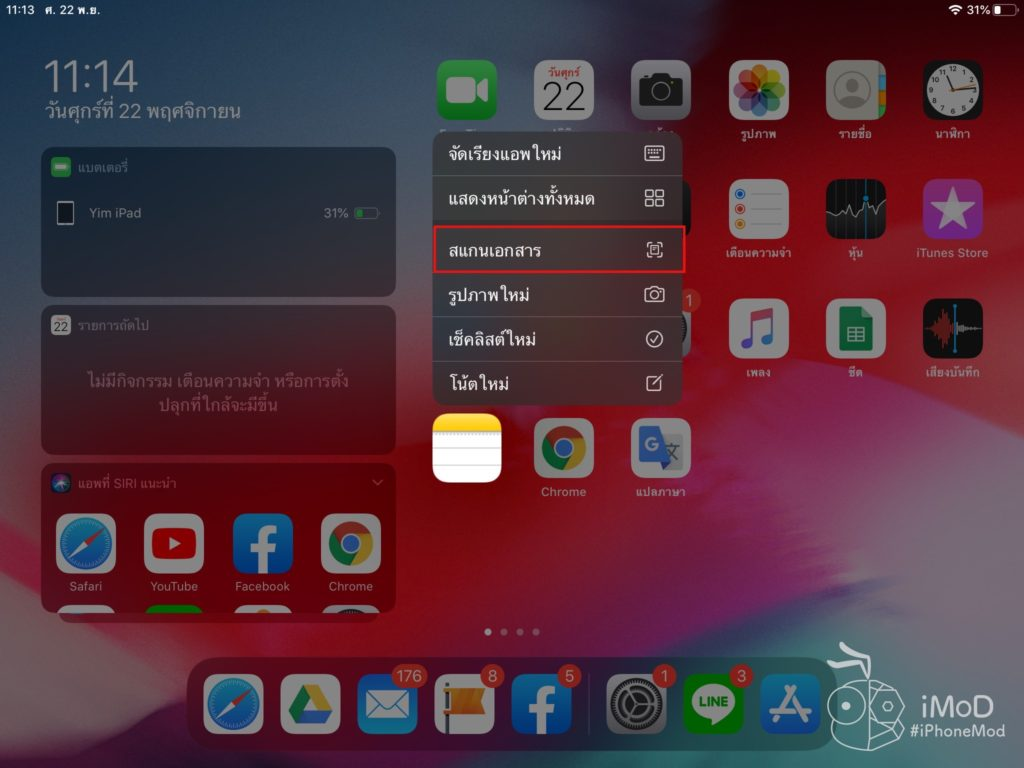 Quick Actions Use Experience Ipad In Ipados 14