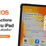 Quick Actions Use Experience Ipad In Ipados