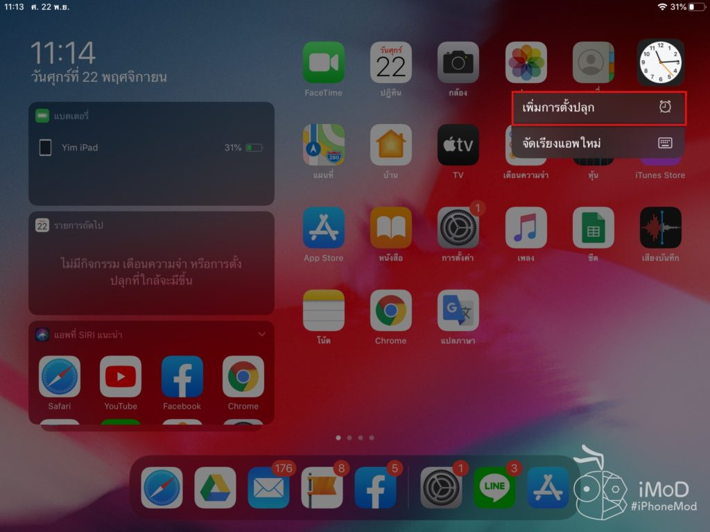 Quick Actions Use Experience Ipad In Ipados 17