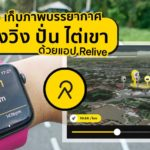Relive Run Bike Hiking App With Apple Watch Preview