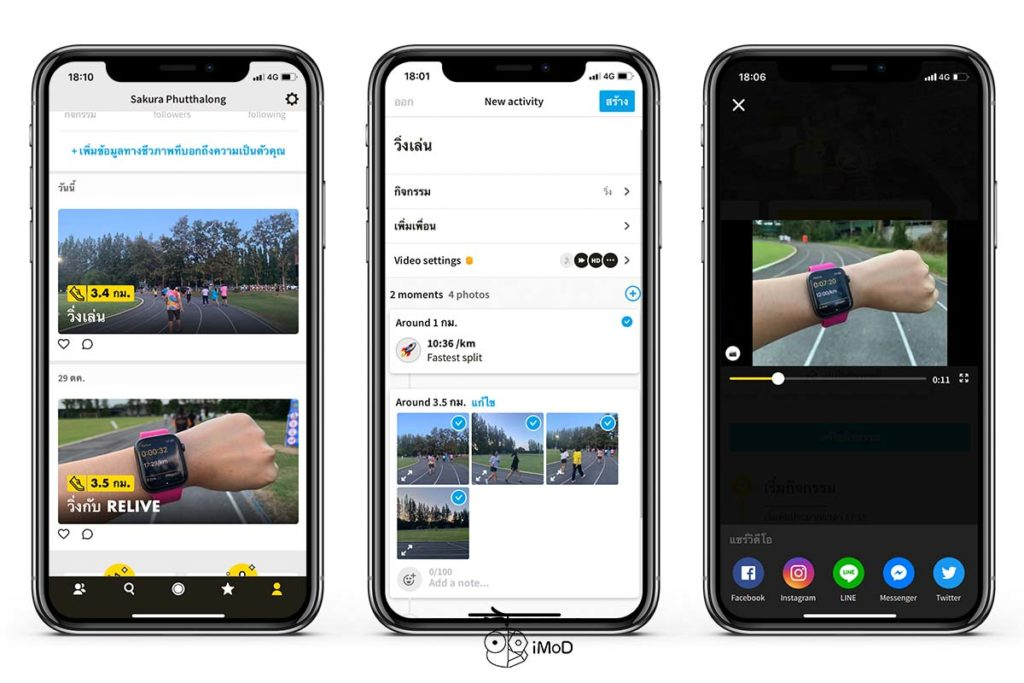Relive Run Bike Hiking App With Apple Watch Preview 7