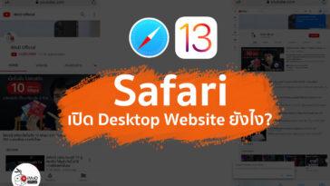 Safari Ios 13 Request Desktop Website