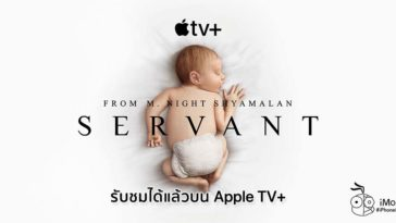 Servant Premieres On Apple Tv Plus