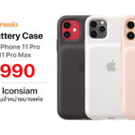 Smart Battery Case Iphone 11 Iphone 11 Pro Iphone 11 Pro Max Apple Iconsiam Released