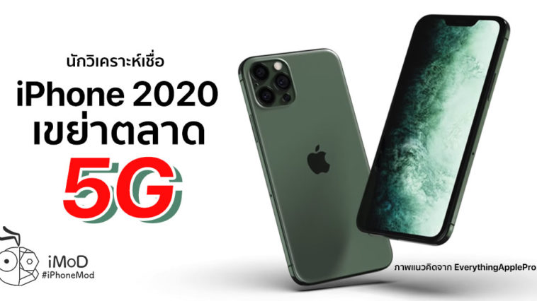 Strategy Analytics Said Apple May Lead 5g Smartphone Market 2020