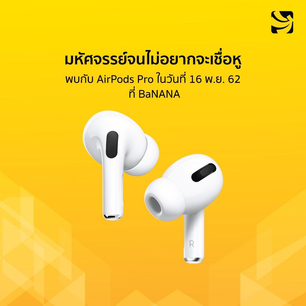Studio 7 Banana Airpods Pro Sale Date 16 Nov 2019 Img 2