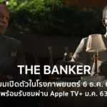 The Banker Prepare Release In Apple Tv Plus Jan 2019 2