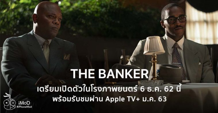 The Banker Prepare Release In Apple Tv Plus Jan 2019 2