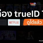 Trueid Tv Netflix Imod Tv Youtube Cover