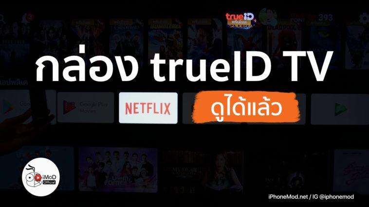 Trueid Tv Netflix Imod Tv Youtube Cover