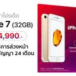 Truemove H Iphone 7 32gb 4990 Promotion