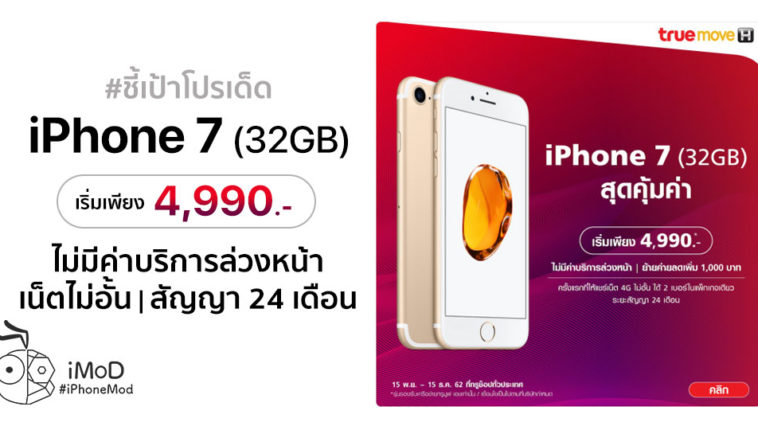Truemove H Iphone 7 32gb 4990 Promotion