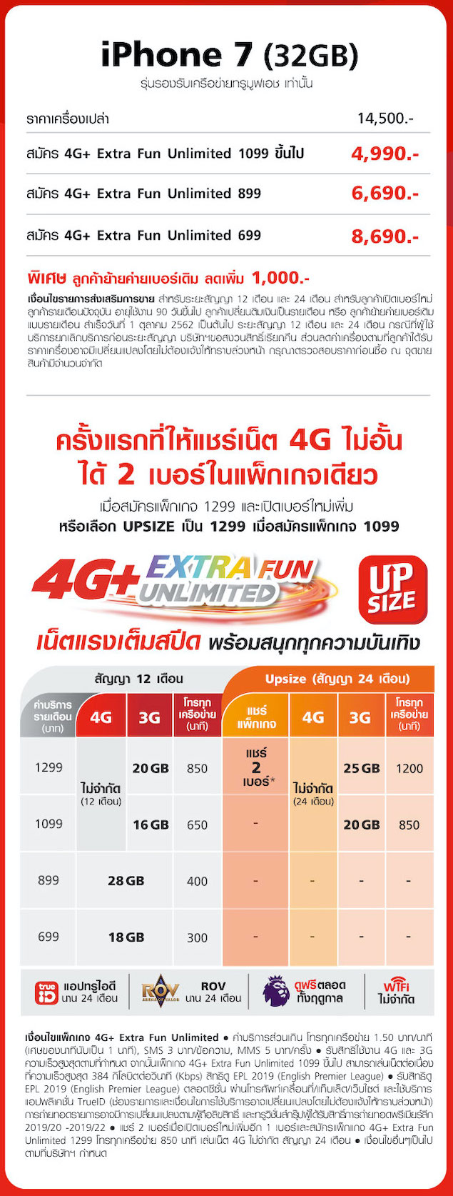 Truemove H Iphone 7 32gb 4990 Promotion Img 1