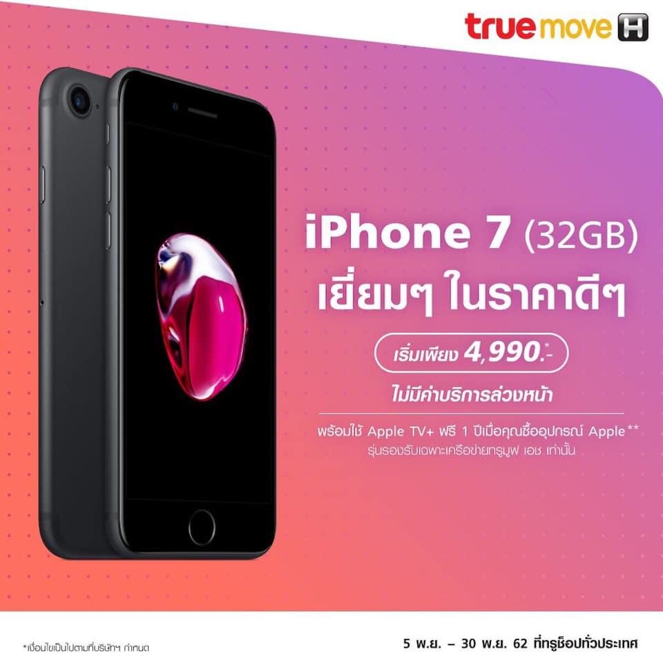 Trumove H Iphone7 32 Gb Promotion 4990 Baht 1
