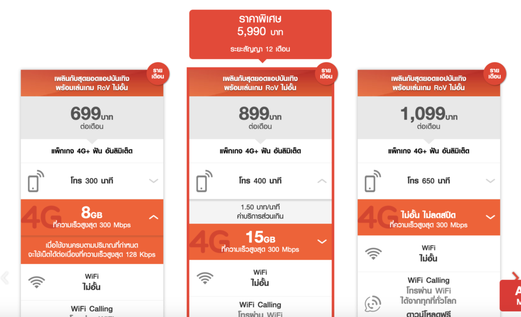 Trumove H Iphone7 32 Gb Promotion 4990 Baht 2
