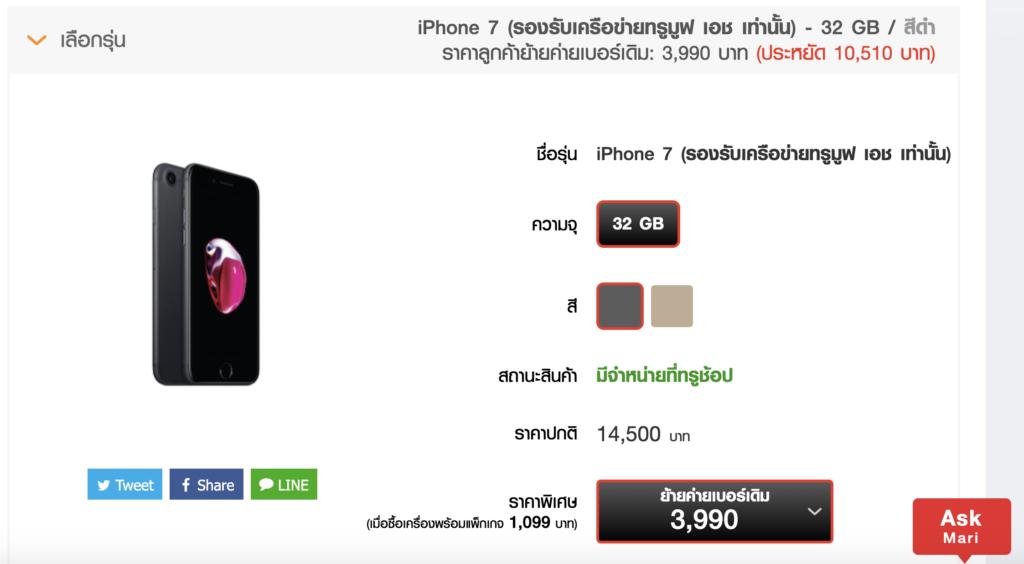 Trumove H Iphone7 32 Gb Promotion 4990 Baht 4
