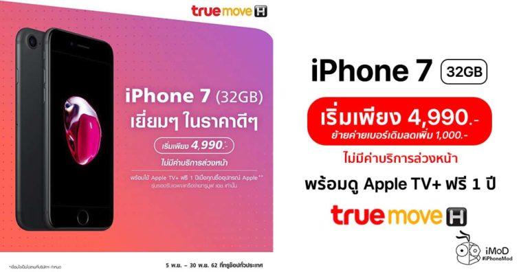 Trumove H Iphone7 32 Gb Promotion 4990 Baht