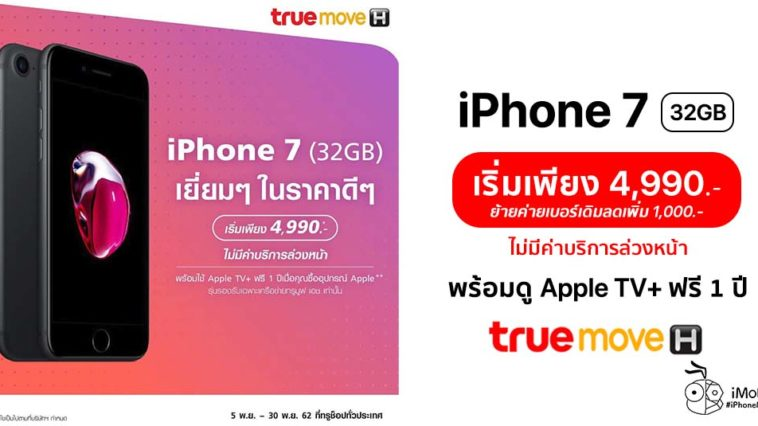 Trumove H Iphone7 32 Gb Promotion 4990 Baht