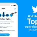 Twitter Debut Topic New Feature Feed Interesting To User
