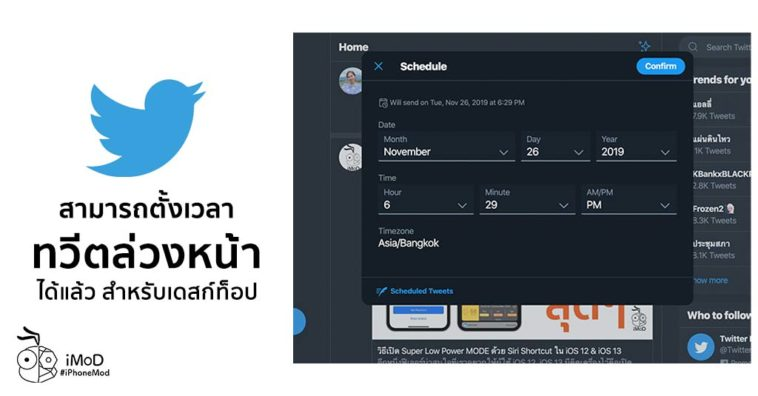 Twitter For Desktop Rolling Schedule Tweet