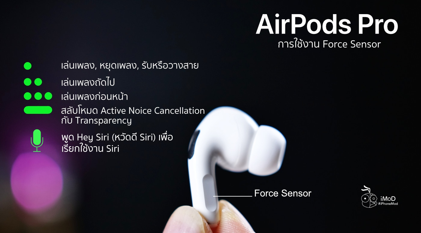 Using Force Sensor Airpods Pro
