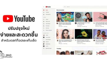 Youtube Improve New Design And New Feature For Desktop Tablet