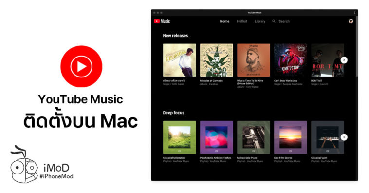 Youtube Music App Macos How To