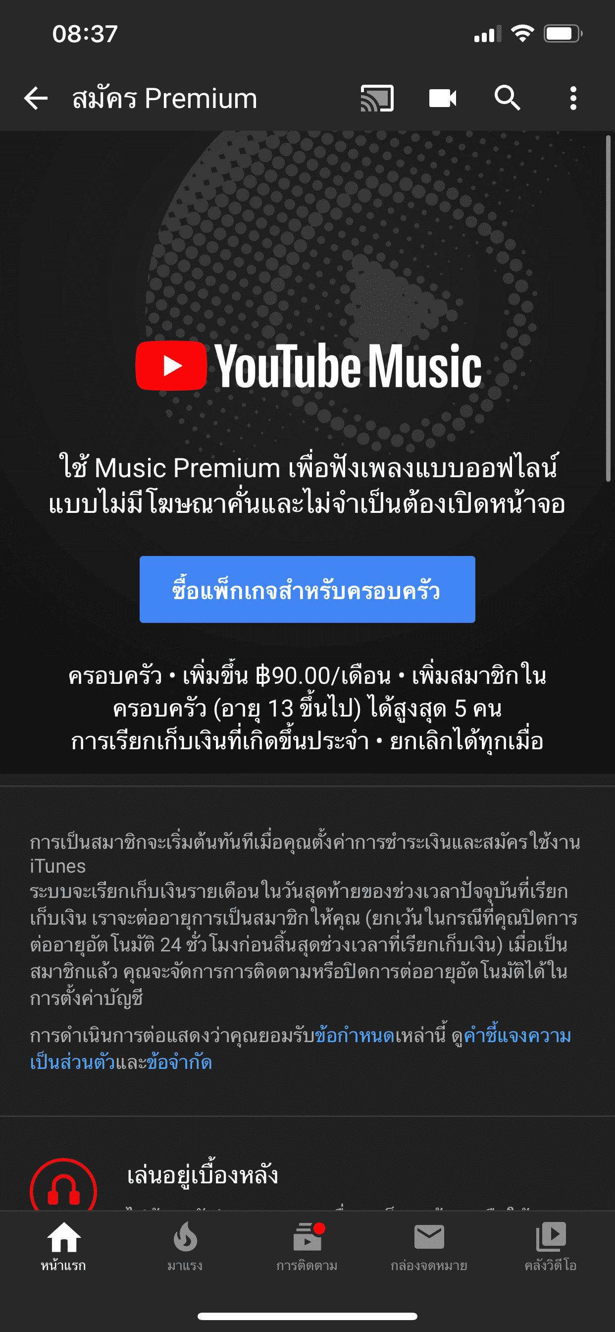 Youtube Premium Available Th Img 3