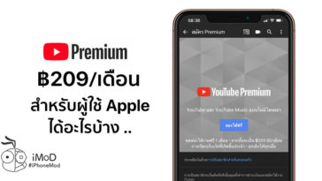 Youtube Premium For Apple User Preview
