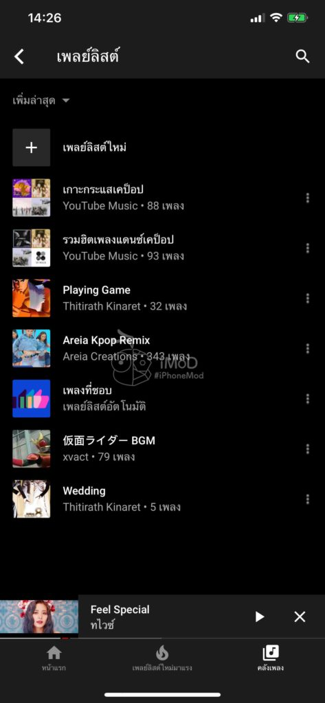 Youtube Premium For Apple User Preview Img 13