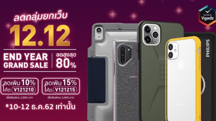 12.12 For Iphonemod