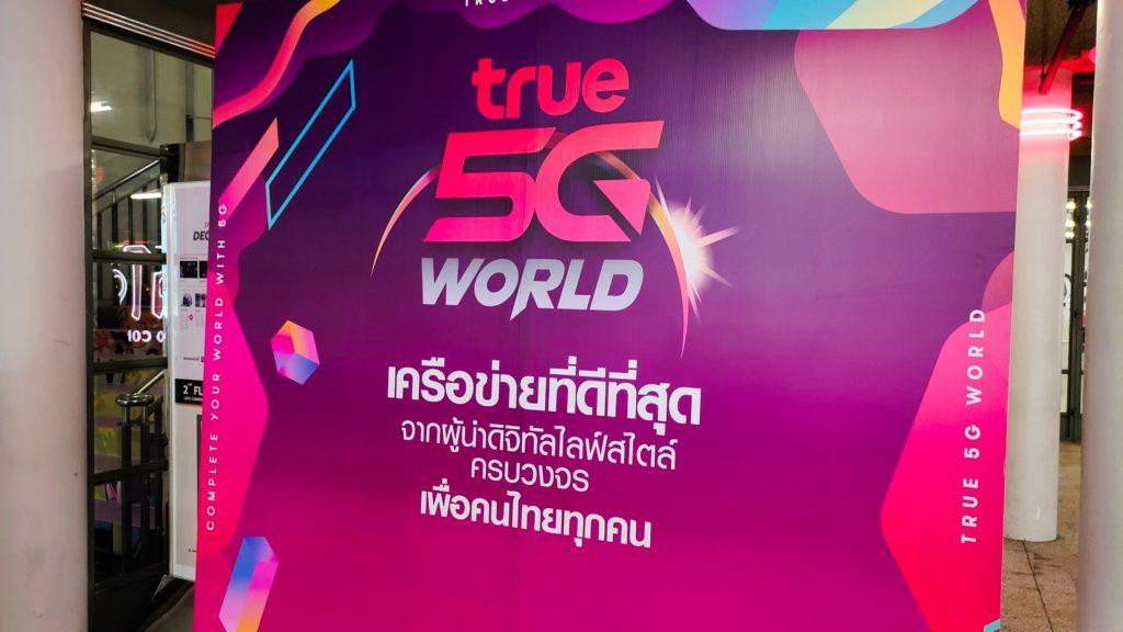 True 5g World At Siam Square 25