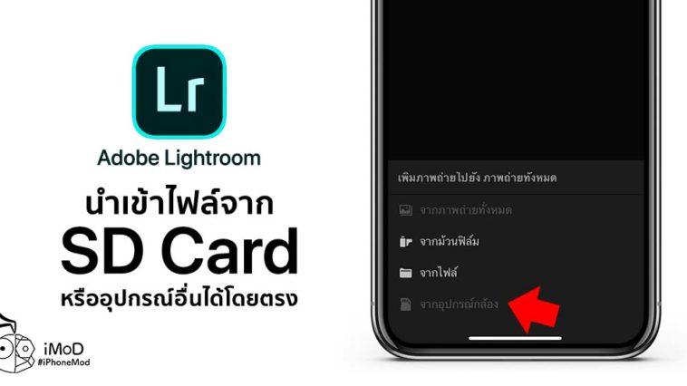 Adobe Lightroom Update 5 1 0 Support Sd Card Import File