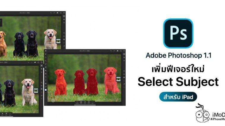 Adobe Photoshop For Ipad Update Version 1 1
