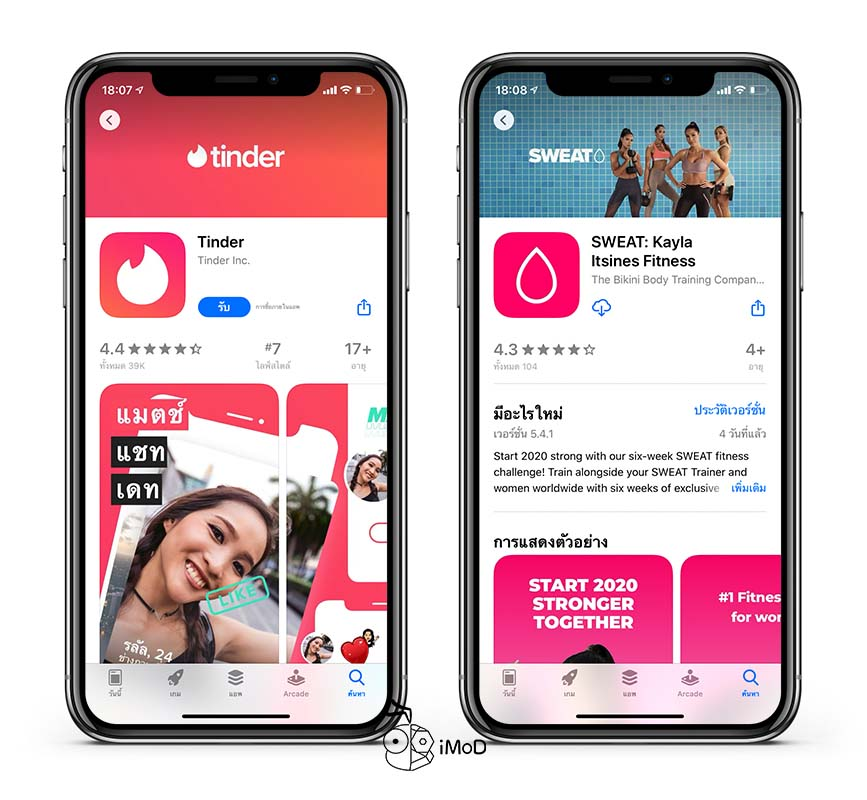 App Store Apple Music Itunes Movies Suggest Contents For New Year 2020 3