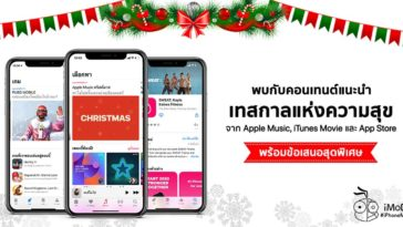 App Store Apple Music Itunes Movies Suggest Contents For New Year 2020